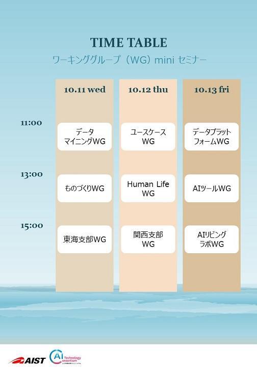 https://www.airc.aist.go.jp/consortium/TIME%20TABLE%20.jpg