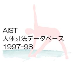 AIST人体寸法データベース 1997-98