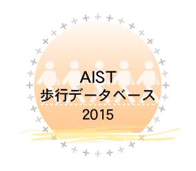 AIST歩行データベース2015