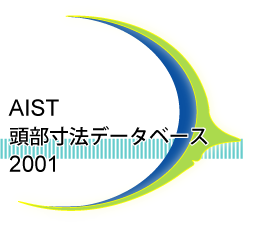 日本人頭部寸法データベース2001