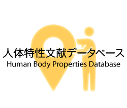 人体特性文献データベース